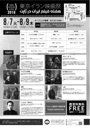 Tokyoiranfilmfestival