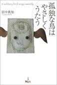 Kodokunatori170pix_3