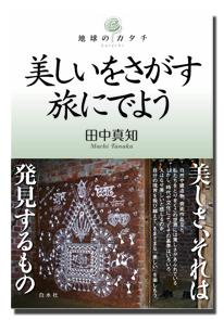 Utsukushi_1